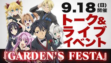 9/18(日)開催 トーク&ライブイベント『GARDEN'S FESTA』